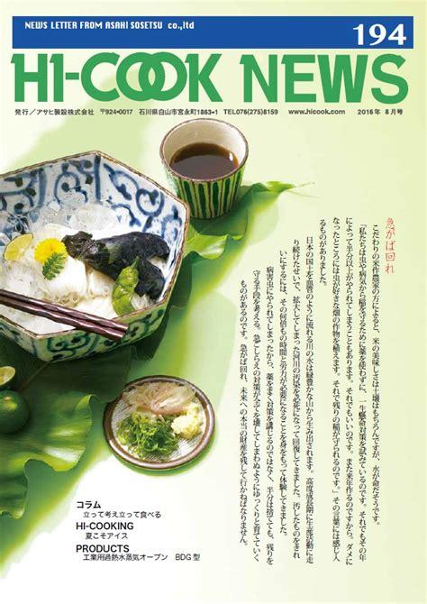 Born To Cook Vol 9 hi cook news vol 194 アサヒ装設株式会社