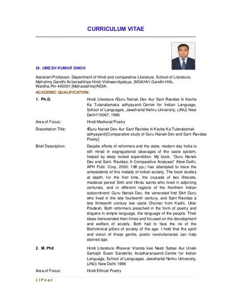 biography format in hindi bio data 1