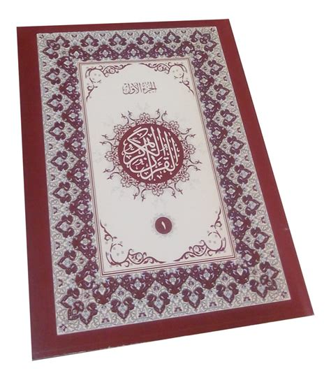 Al Quran Mushaf Mesir Ukuran B5 by Al Quran Per Juz El Sahhar B5 Jual Quran Murah