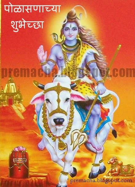 bail pola  marathi marathi kavita love message sms prem quotes thoughts wallpaper