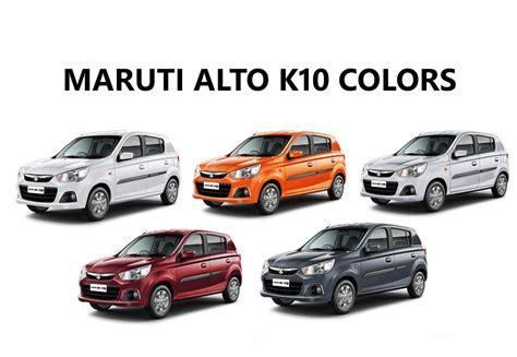 maruti alto k10 colors silver white orange grey