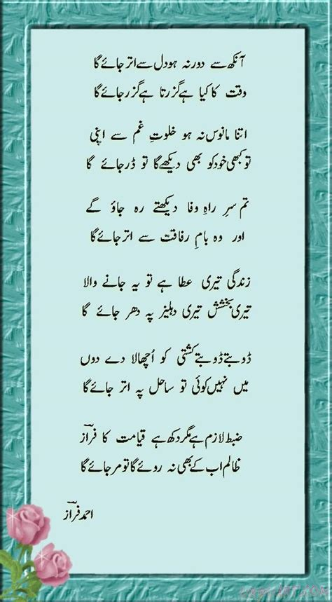 Faraza Syar I ahmad faraz urdu poetry lambi judai