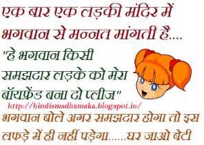 funny hindi sms wallpaper hindi sms dhamaka