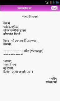 hindi application letter format sample cv resume for