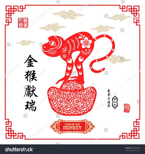 new year greetings in traditional characters new year greeting card designchinese stock vector