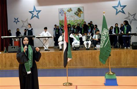 emirates islamic school bintaro مدارس دولة الإمارات تحتفي باليوم الوطني السعودي