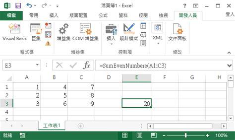 tutorialspoint excel vba excel vba 程式設計教學 函數 function 與子程序 sub 頁2 共2 g t wang