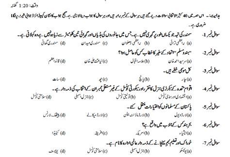 Mba Executive Means In Urdu by Social Study 8th Class Model Paper Part A Urdu Medium