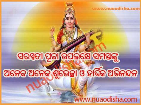 saraswati puja odia  cards