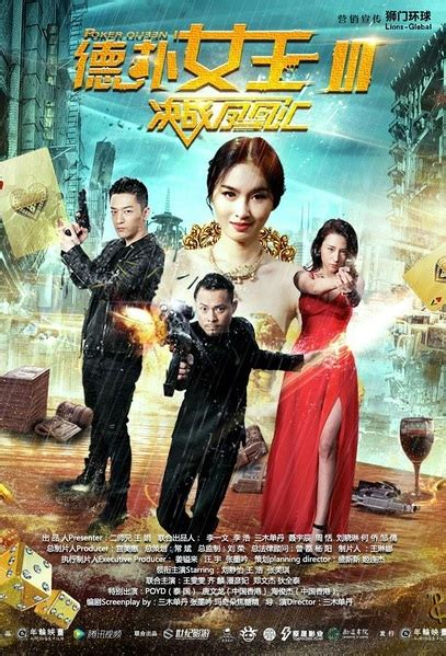 download film china the queens 2016 chinese action movies china movies hong kong