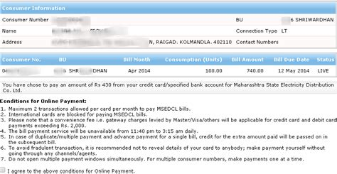 mahadiscom in msedcl bill payment electricity bills