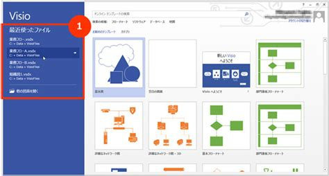 visio on line 新しいスタート画面で作業を開始する visio 2013 tips visio
