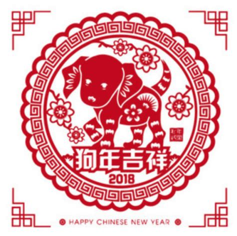 new year 2018 animal luck happy new year 2018 year of the family