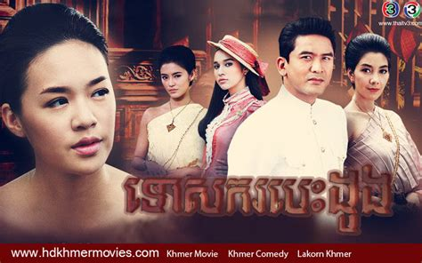 film thailand new khmer avenue movie thai lakorn bing images
