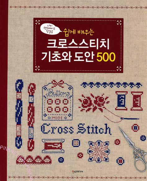 500 motifs pattern stitches techniques items similar to cross stitch technique 500 patterns motif