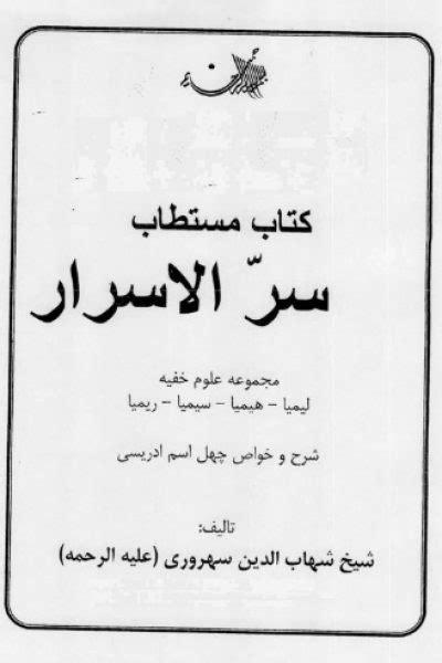 دانلود کتاب سرالاسرار سهروردی - نوشته شیخ شهاب الدین سهروردی - فروشگاه