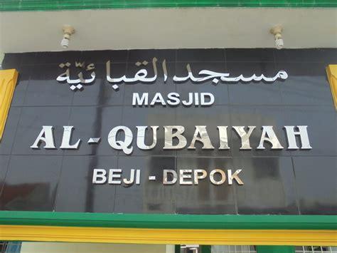Karpet Masjid Di Depok pemasangan karpet masjid qubaiyah depok
