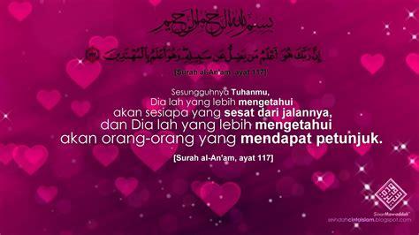 gambar ayat   personnal blog sepotong ayat suci al quran