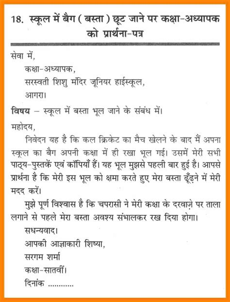 format of formal letter writing in hindi letter format in hindi letters free sle letters