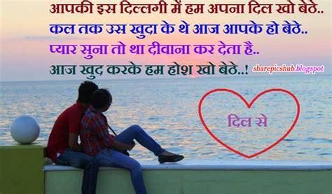 sandar shayari pic in hindi dillagi shayari in hindi romantic shayari in hindi