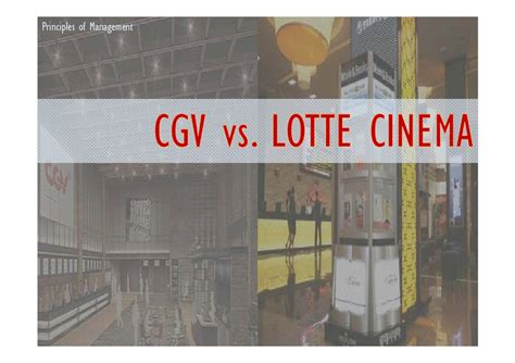 cgv vs xxi cgv vs 롯데시네마 영화산업분석 cgv마케팅전략 cgv분석 롯데시네마마케팅전략 롯데시네마분석