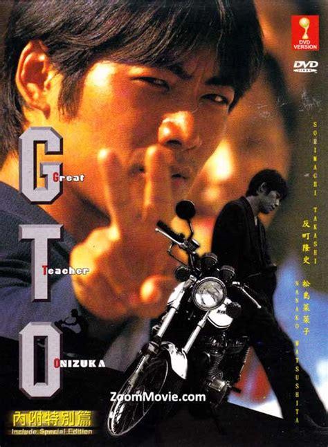 Dvd Anime Gto Great Onizuka Sub Indo Eps 1 End great onizuka gto dvd japanese tv drama episode 1 12 end cast by sorimachi takashi