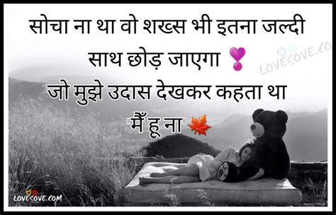 images sad status  hindi impremedianet
