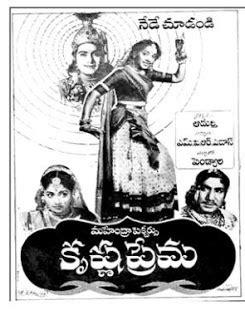 Krishna Prema Mp3 Songs Free Download 1961 Telugu