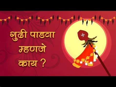 ग ढ प डव म हणज क य the significance of gudi padwa