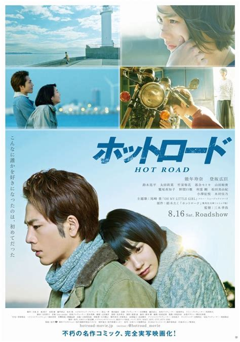 film drama hot japan 83 best images about japanese drama movies on pinterest