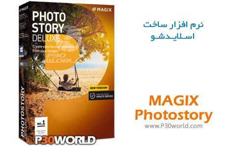 photography the whole story 0500290458 دانلود magix photostory 2018 deluxe v17 1 2 125 نرم افزار ساخت اسلاید شو عکس