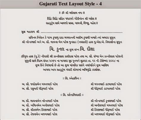 Gujarati Tahuko For Wedding Invitation
