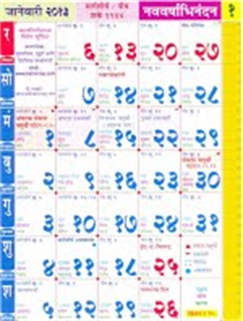 Calendar 2018 January Marathi 2017 Welcome To Mukhed