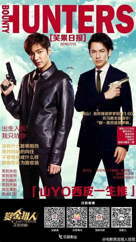 lee min ho new film bounty hunters 74 best lee min ho bounty hunters images on pinterest