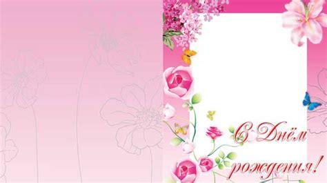 psd birthday card template шаблон для оформления поздравительной открытки с днем