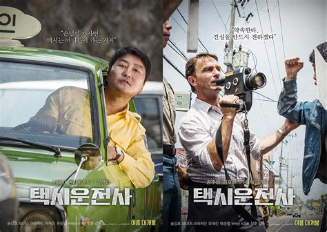 Film Korea A Taxi Driver | main trailer and character posters for movie a taxi