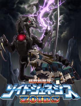 film zoid watch zoids genesis subbed chia anime
