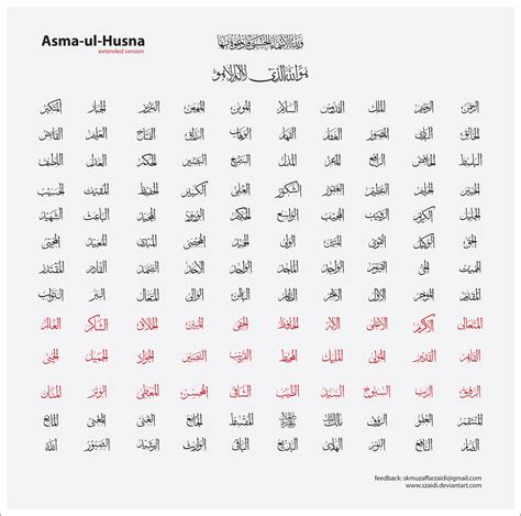 printable version of 99 names of allah 99 names of allah vector extended version by szaidi on