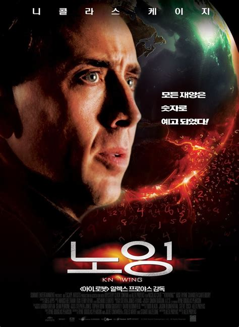 film nicolas cage prediction knowing 2009 poster freemovieposters net