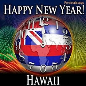 amazon com happy new year hawaii personalisongs mp3