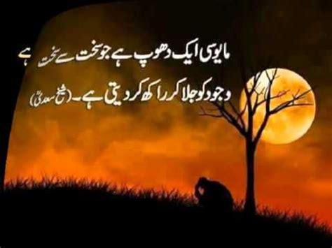 beautiful islamic quotes in urdu images picture beautiful urdu quotes picture quotes beautiful islamic
