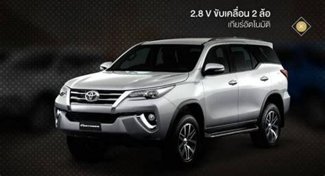 Toyota Change Cost ร ว วรถ Toyota Fortuner โตโยต า ฟอร จ นเนอร 2016 โฉม