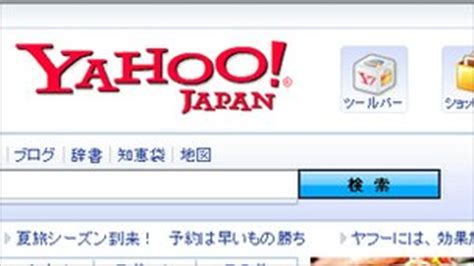 Japan Search Engine Yahoo Japan Search