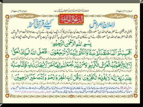 Meaning Of Blindness Dua A To Cure Any Disease Iman Islam Islamic Education