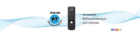 Anviz P7 Fingerprint เคร องสแกนลายน วม อธนาบ ตร anviz ร น p7 สำหร บควบค มการ
