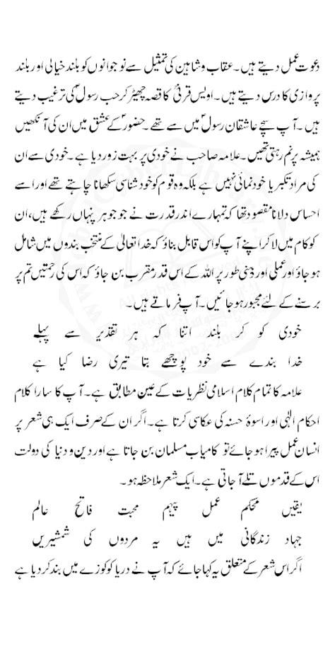 Urdu Essays For Class 5 by Allama Iqbal Urdu Essay Allama Iqbal Class 2 3 4 5 6 7 8 9 10 Urdu 2014 2015 2016 2017