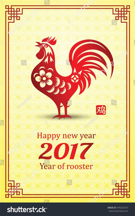 rooster meaning in new year new year the rooster meaning 28 images silhouette new