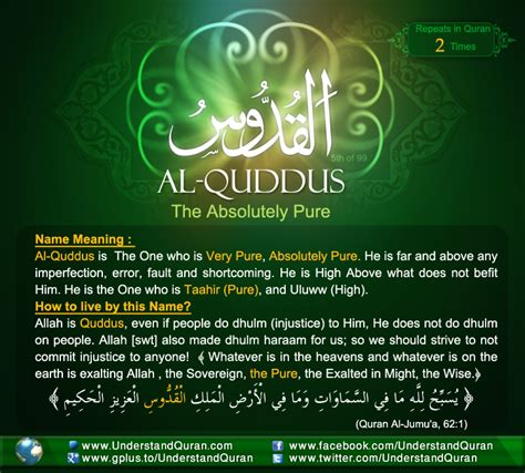 the answer is al quddoos understand al qur an academy