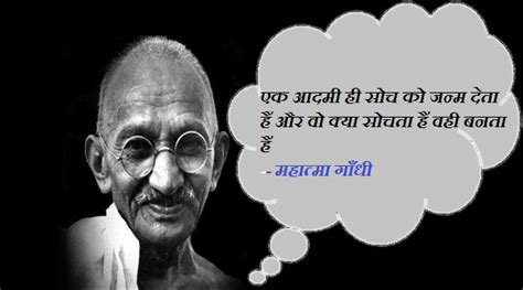 biography of mahatma gandhi in hindi in 200 words mahatma gandhi quotes thoughts on leadership success