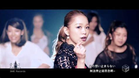kana nishino if chords 西野カナ no 1 中日字幕 chords chordify